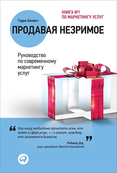 prodavaya_nezrimoe_garry