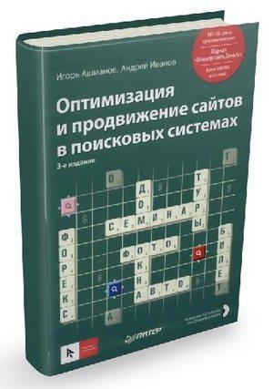 ашманов-иванов