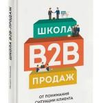 Михаил Казанцев – Школа b2b продаж