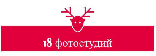 18 фотостудий Волгограда