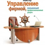 Управление фирмой, оказывающей профессиональные услуги