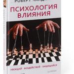 Роберт Чалдини – Психология влияния