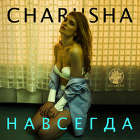 Charusha – Навсегда