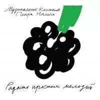 Музыкальный коллектив Петра Налича – Радость простых мелодий