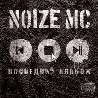 41 Noize MC – Последний альбом